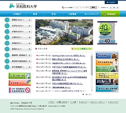 浜松医科大学 画像