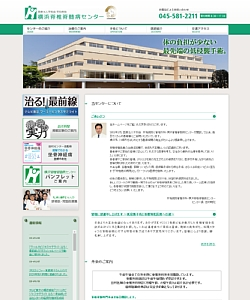 平和病院 横浜脊椎脊髄病センター 画像