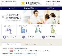 慶応義塾大学病院 画像