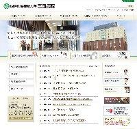 国際医療福祉大学 三田病院 画像