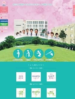 品川志匠会病院/新横浜スパインクリニック 画像