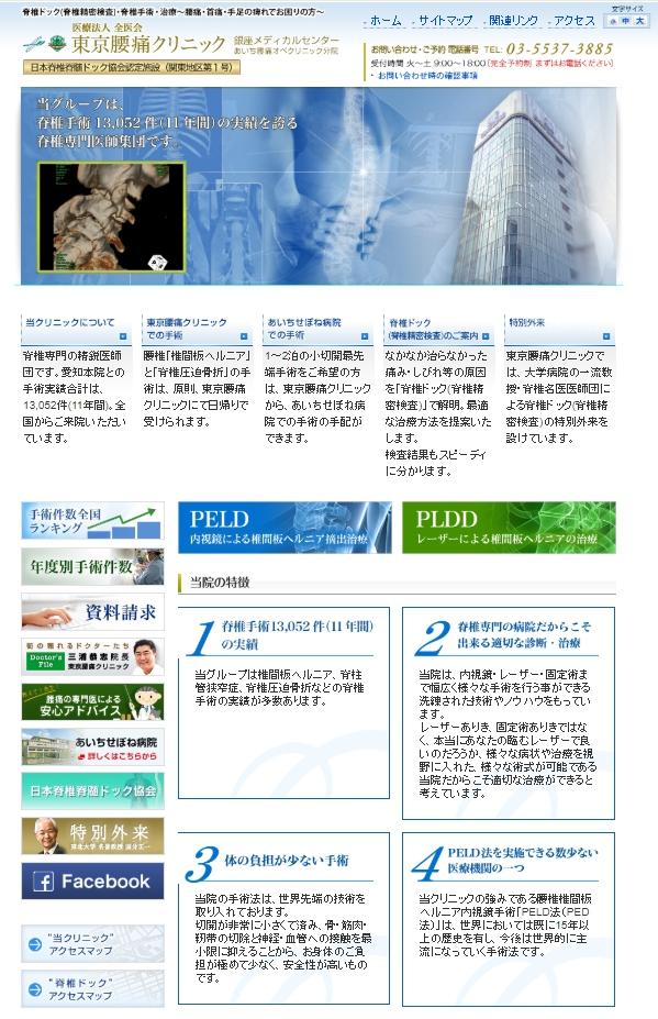 東京腰痛クリニック 画像